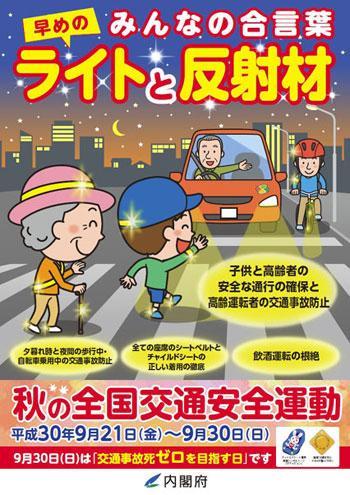 ライコランド富士店 秋の全国交通安全運動協賛イベント!!