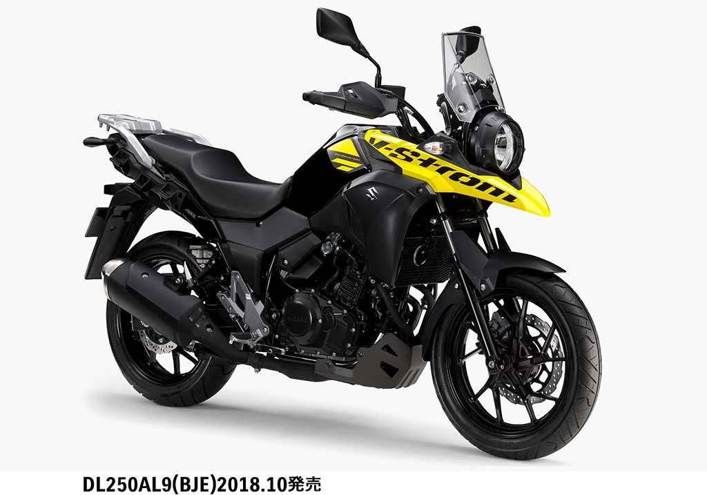 「V‐Strom(ブイストローム) 250」を マイナーチェンジ及び、ABS仕様を追加して発売(*´꒳`*)♪