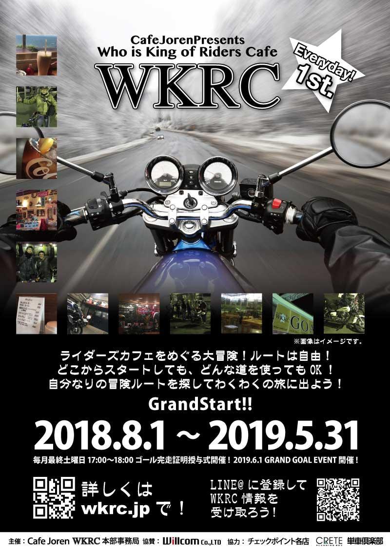 WKRC Everyday1st.(ライダーズカフェ・スタンプラリー)