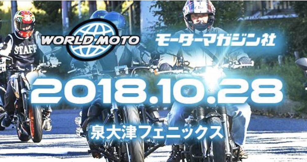 「WORLD MOTO 2018 」イベント開催!!