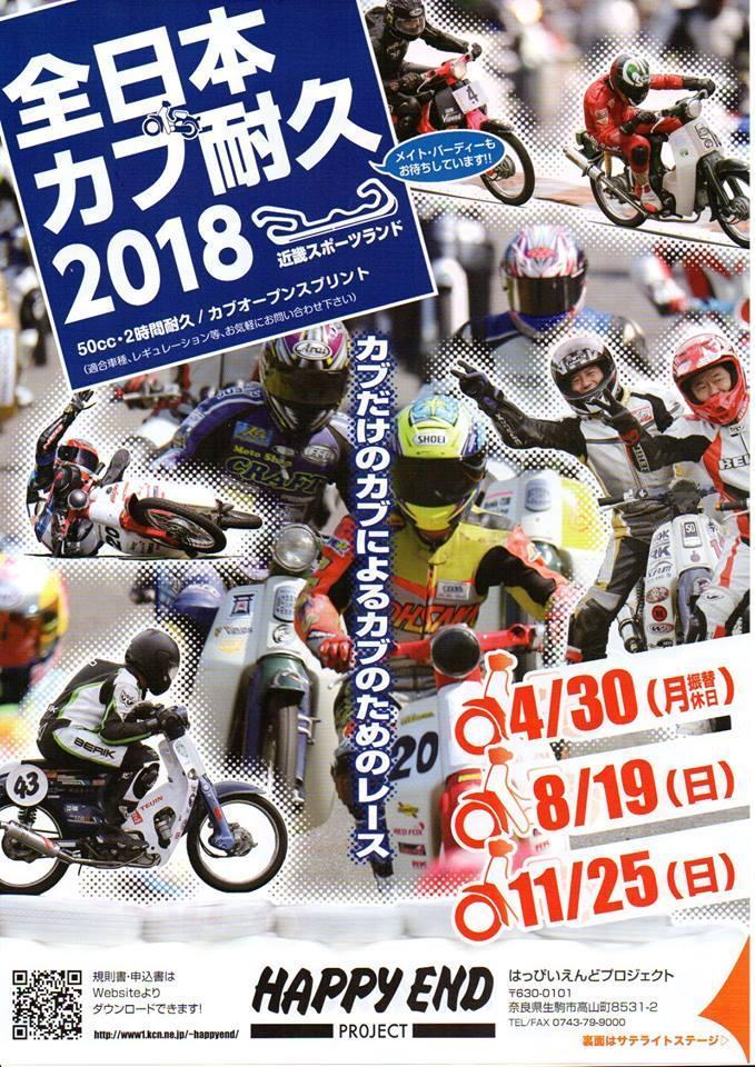 全日本カブ耐久2018最終戦