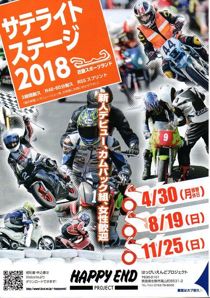 サテライトステ-ジ2018最終戦