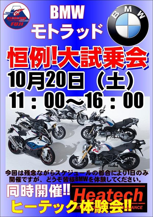 BMW大試乗会&Heatech体験会&ベスラガール開催!!