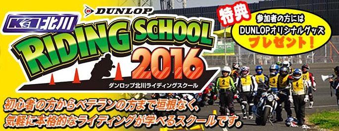 ダンロップ北川ライディングスクール2016inHST四国
