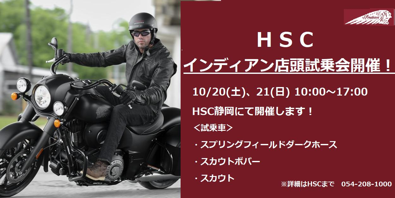 HSC インディアン試乗会