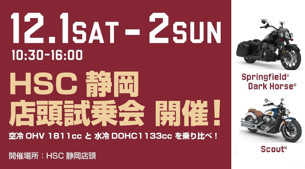 HSC静岡 店頭試乗会 開催!