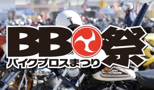 バイクブロスまつり2018