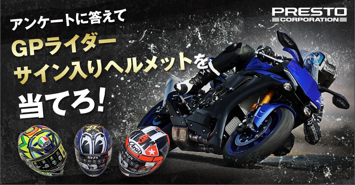 アンケートに答えてヤマハファクトリーチームライダーサイン入りヘルメットがもらえる?!