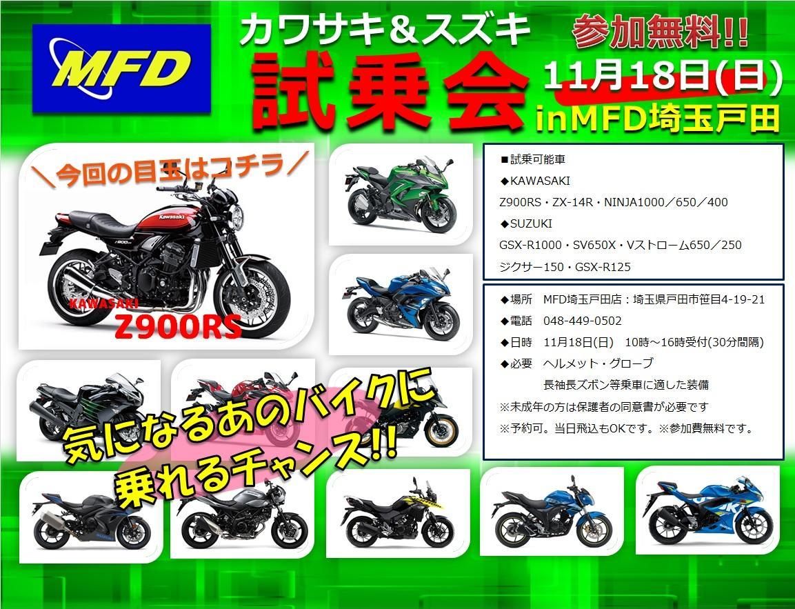 カワサキ&スズキ試乗会inMFD埼玉戸田店