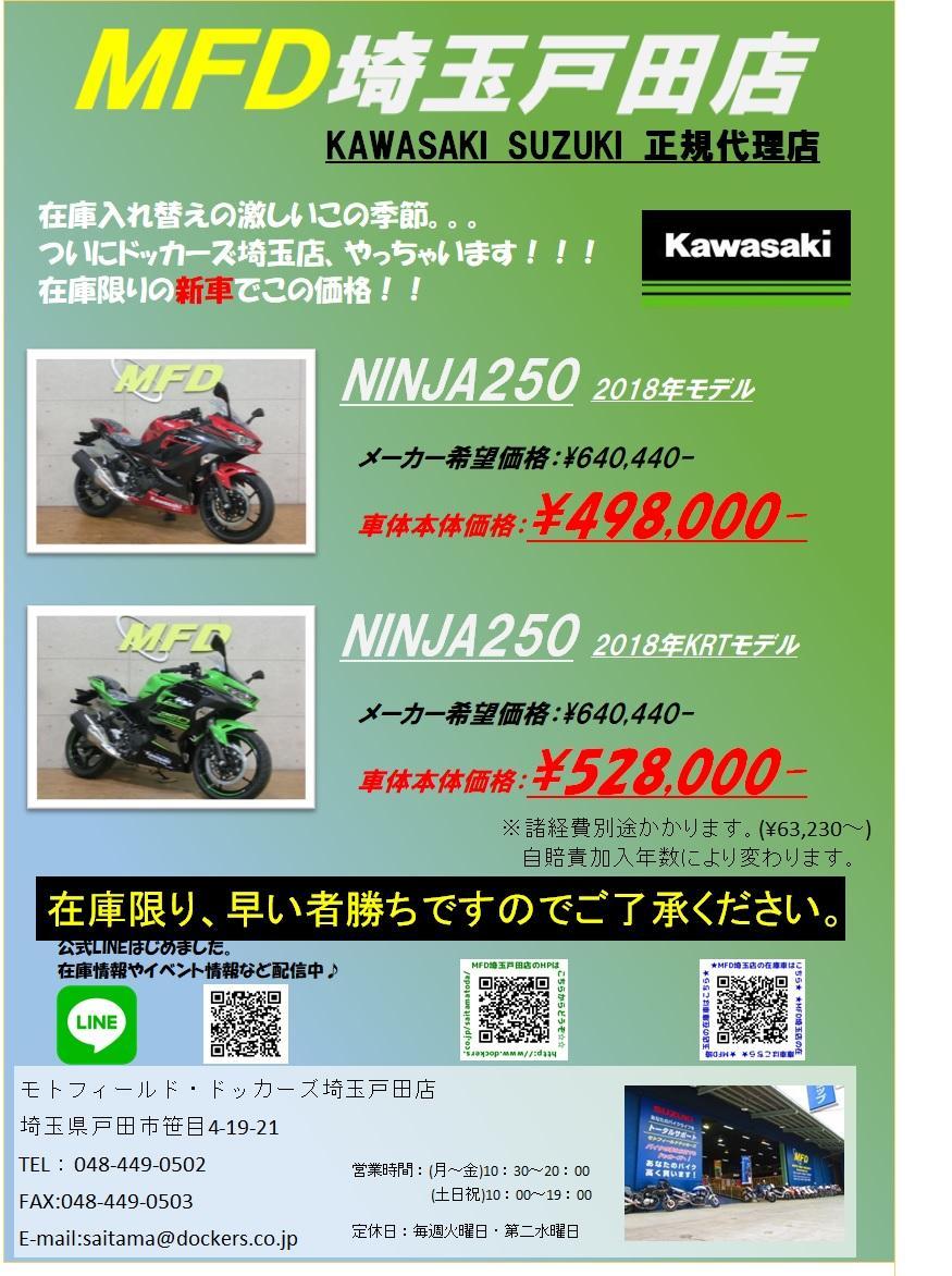 今、NINJA250が熱い!!在庫限りの大特価セール!!