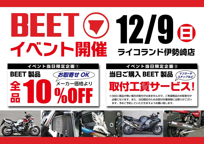BEET JAPAN メーカーイベント開催!