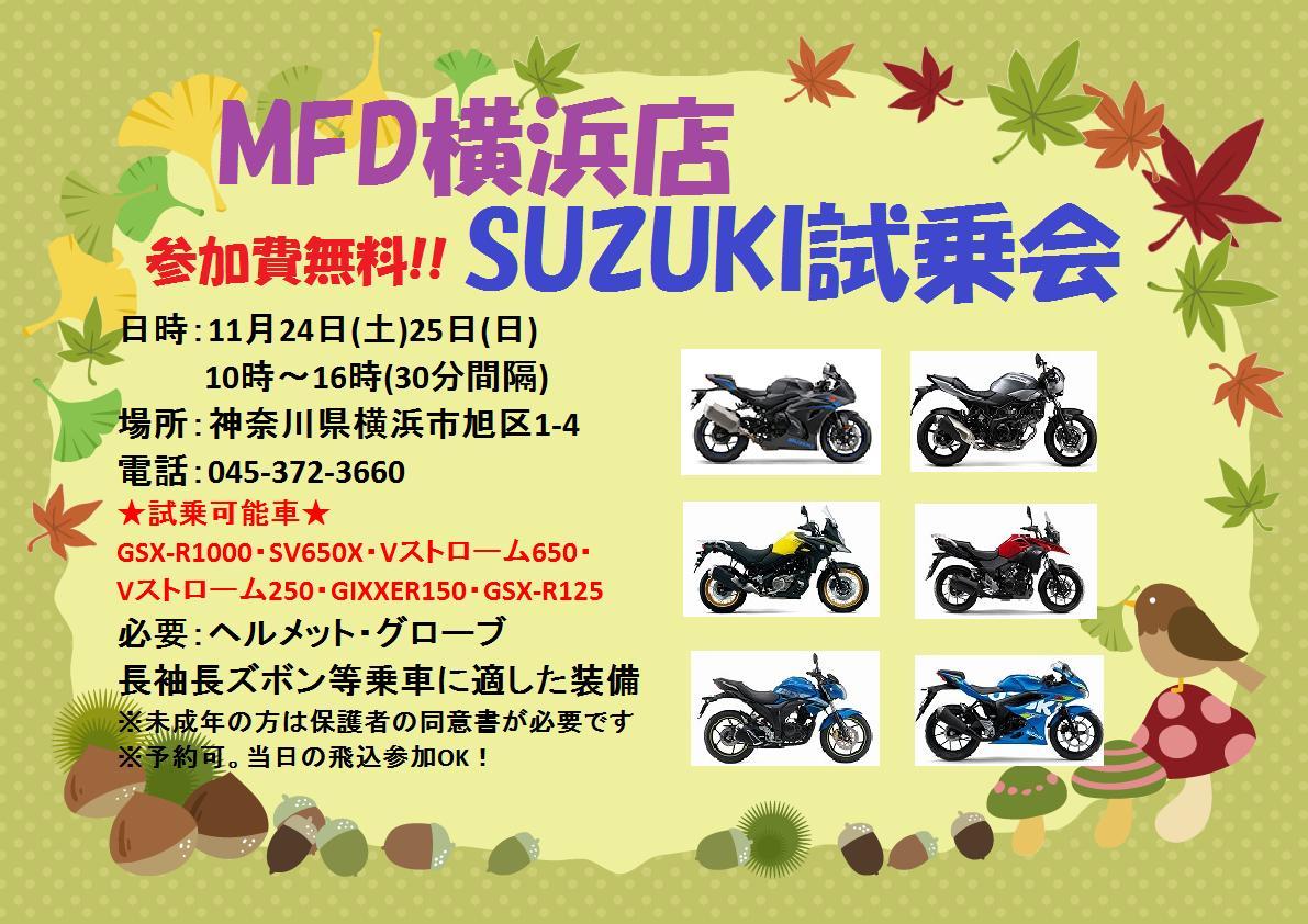 【スズキ試乗会inMFD横浜店】11/24・11/25開催!