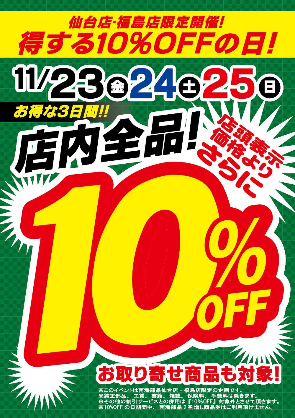 お得な3日間!!店内全品10%OFF!!