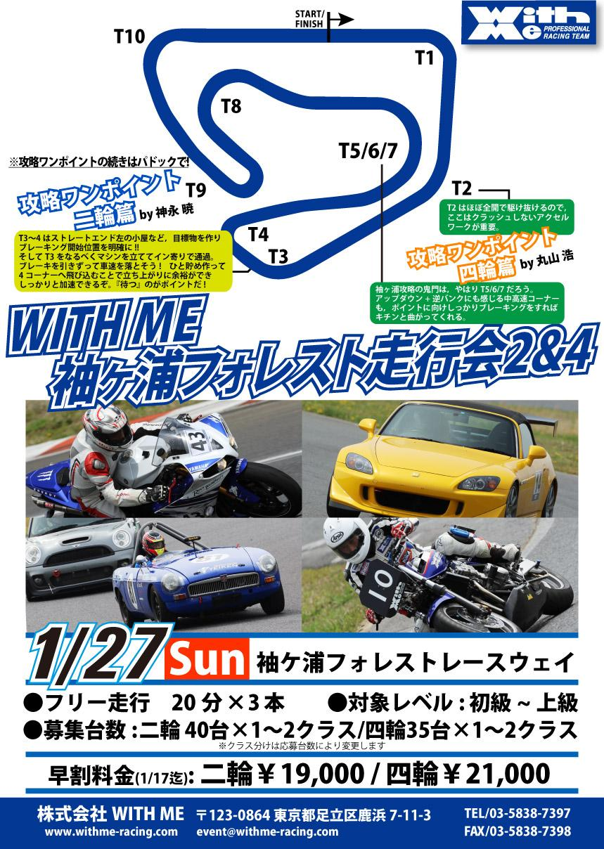 WITH ME 袖ケ浦フォレスト走行会 2&4