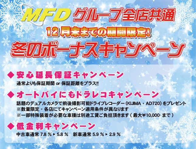 冬のボーナスキャンペーン!!