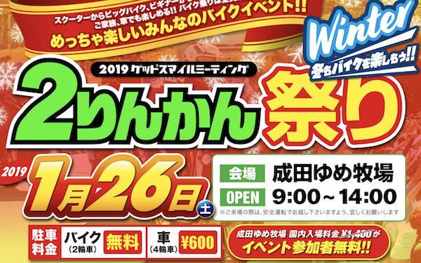 2りんかん祭りWinter 2019