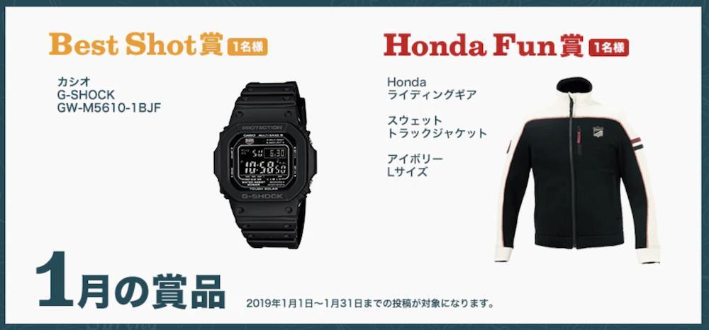 ★Hondaライダーズボイス〜1月〜★