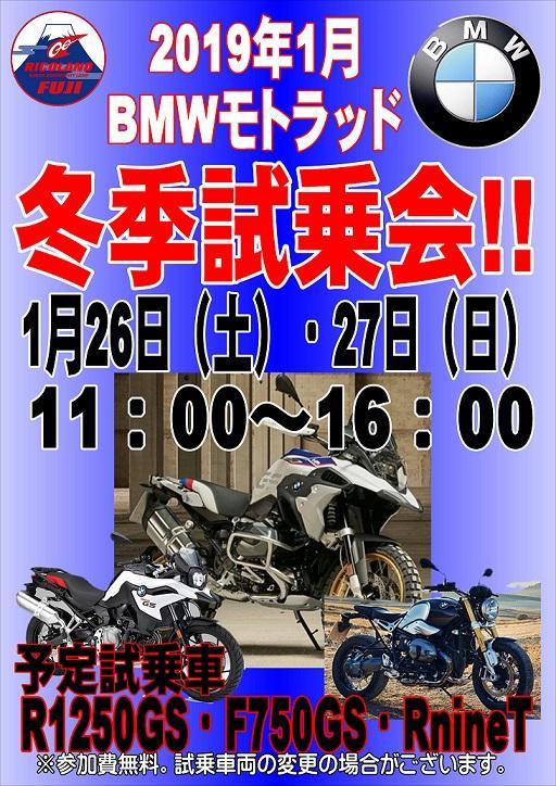 BMW冬の試乗会!! 1月26日(土)・27日(日)開催!!