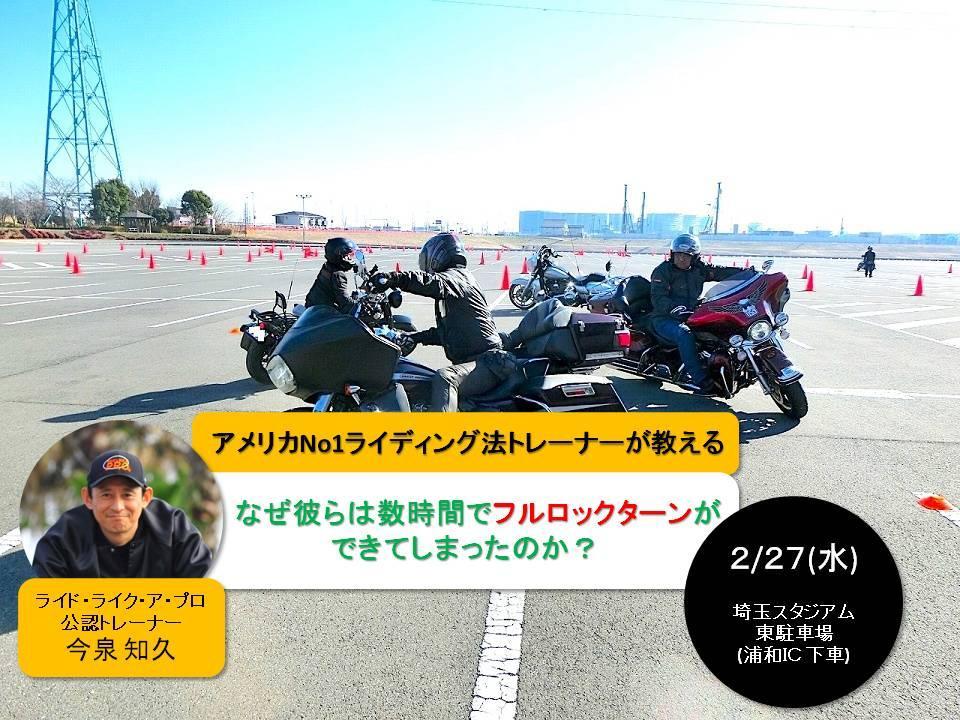 アメリカNo1ライディング法のトレーナーが教えるライディングレッスン会 『ライド・ライク・ア・プロ』トレーニング