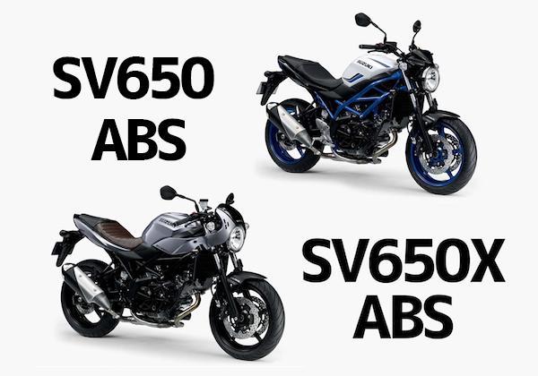 SV650 ABS / SV650X ABS が1月後半に発売が決定しました〜♪