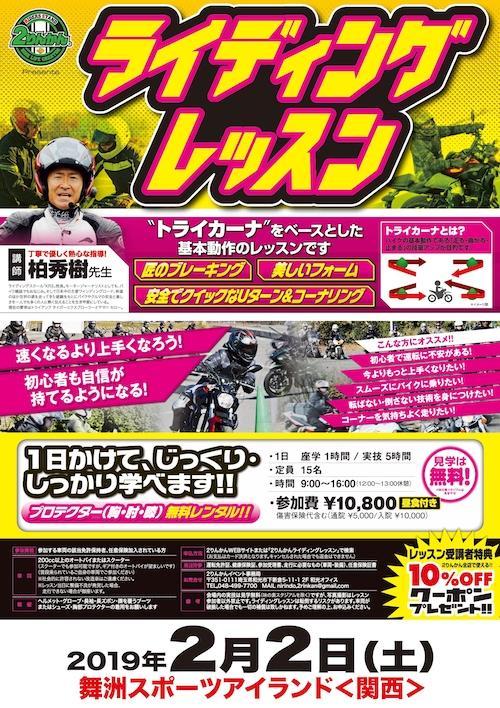 弐輪道ライディングレッスン2019年2月2日(土)舞洲スポーツアイランド