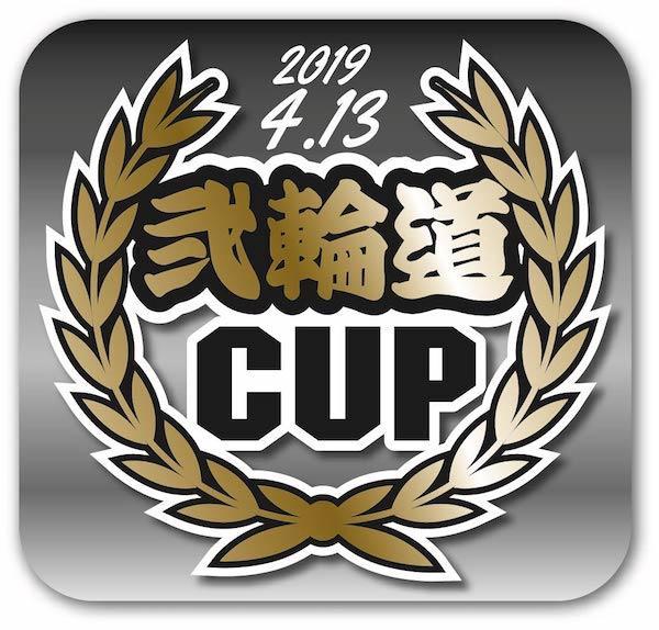 弐輪道CUP ミニバイク耐久レース(桶川スポーツランド)4月13日(土)