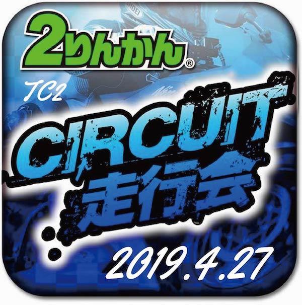 2りんかんサーキット体験走行会  筑波サーキット 4月27日(土)