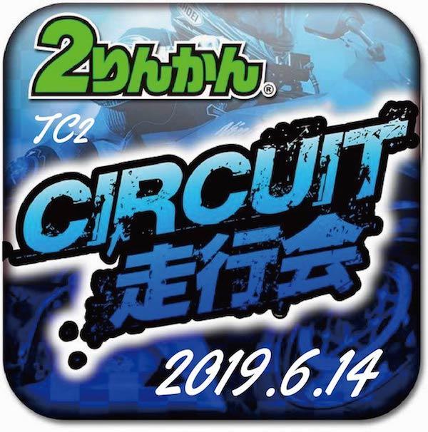 2りんかんサーキット体験走行会 筑波サーキット 6月14日(金)