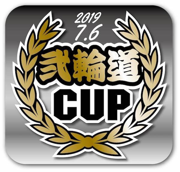 弐輪道CUP ミニバイク耐久レース(桶川スポーツランド)7月6日(土)