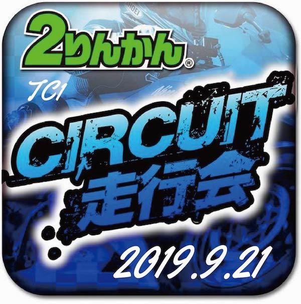 2りんかんサーキット体験走行会 筑波サーキット  9月21日(土)