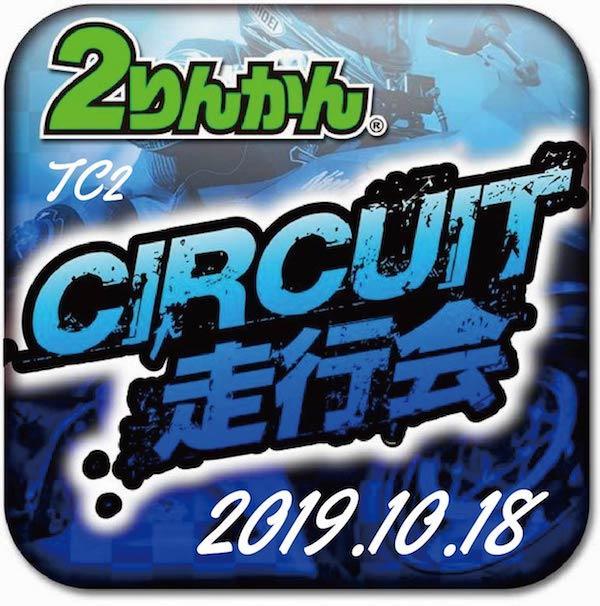 2りんかんサーキット体験走行会  筑波サーキット  10月18日(金)