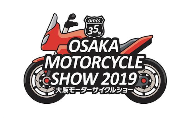第35回 大阪モーターサイクルショー2019