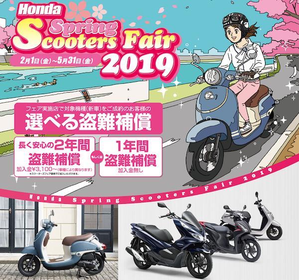 Honda Spring Scooters Fair 2019
