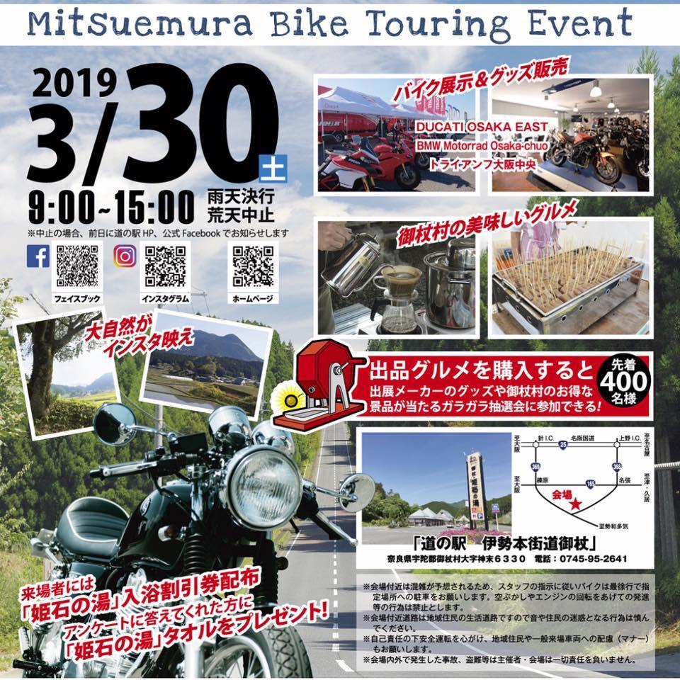 ツーリングイベント「meetsええ村(みつえむら)に行こう!2019春」開催!