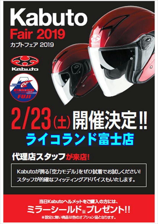 2月23日(土)OGKカブト&CR-1施工イベント開催!!