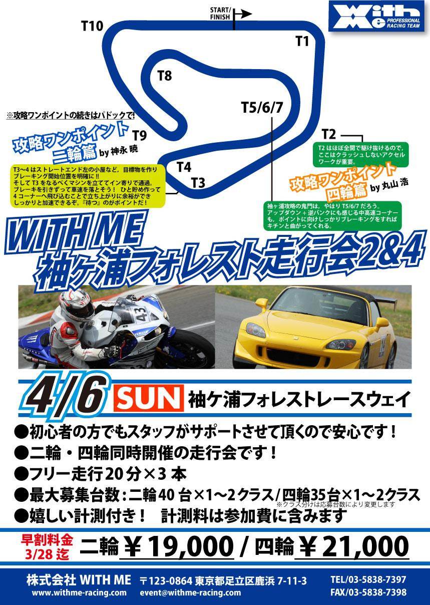WITH ME 袖ヶ浦フォレスト走行会