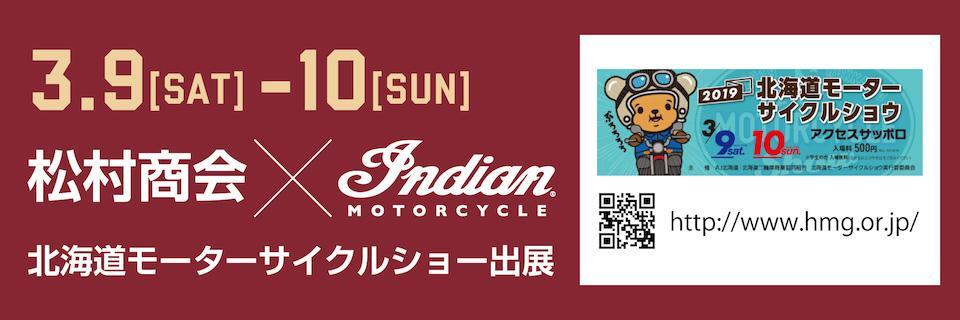 Indianが「北海道モーターサイクルショーに出展!」