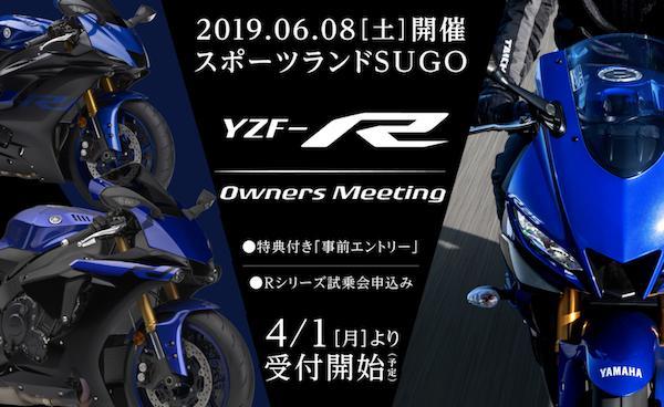 YZF-Rオーナーズミーティング