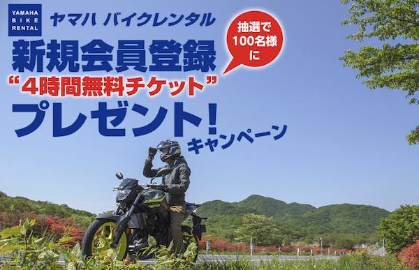 ヤマハバイクレンタル新規会員登録4時間無料チケットプレゼントキャンペーン