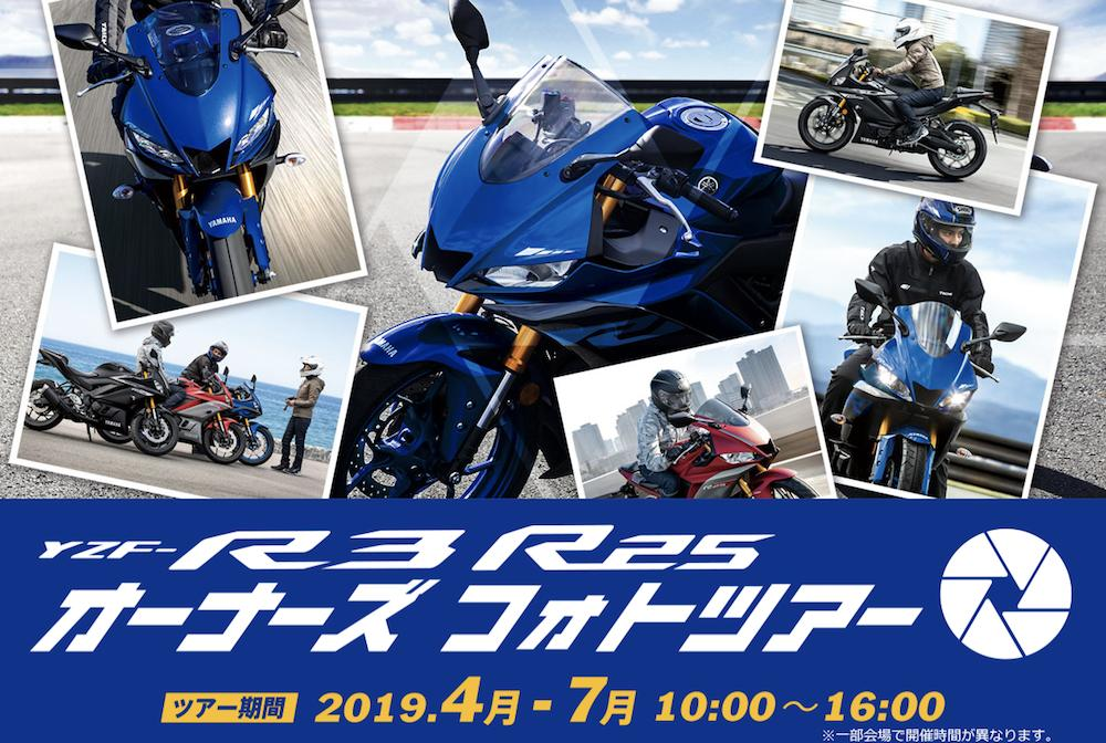 YZF-R3 R25オーナーズフォトツアー開催!