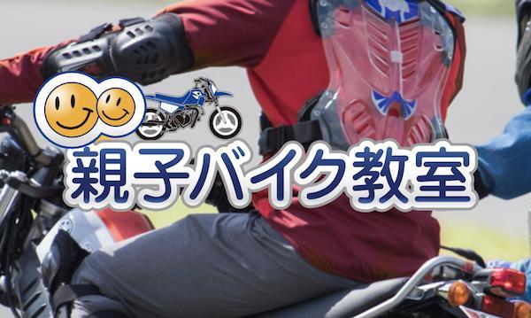 ヤマハ親子バイク教室 トライ+サーキットコース