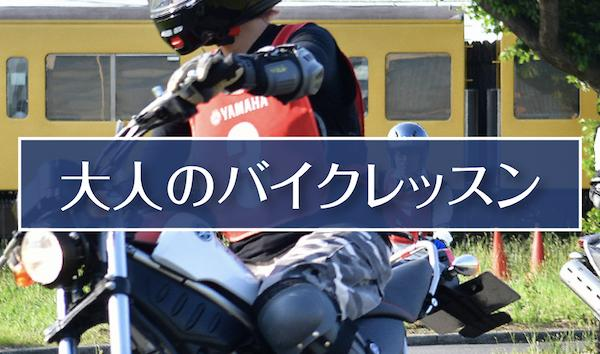 大人のバイクレッスン 女性限定オンロード