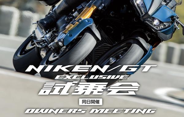 NKEN/GT Exclusive試乗会・オーナーズミーティング