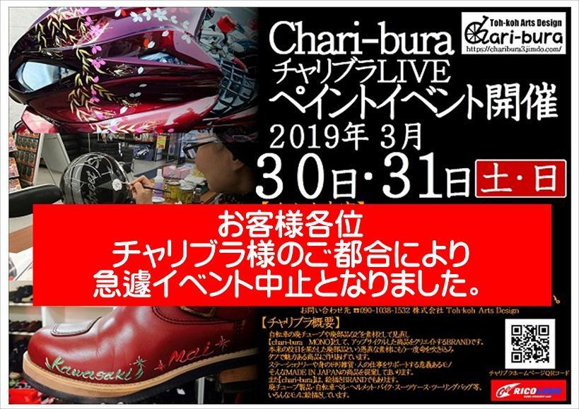 3月30日(土)・31日(日)イベントご案内第一弾!!