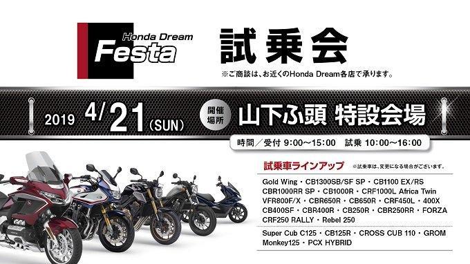 Honda Dream Fest 試乗会が 開催!4/21(日) in 山下ふ頭 特設会場♪