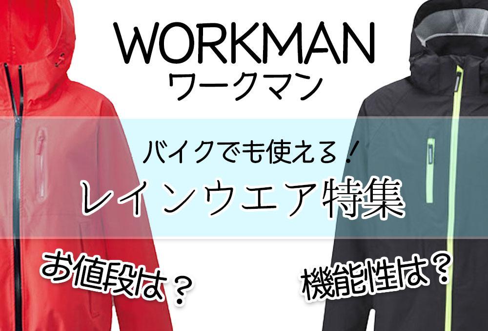 今、『ワークマン』が気になる!雨でも安心オススメ商品( ^∀^)