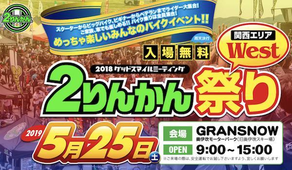2りんかん祭りWest 2019グッドスマイルミーティング
