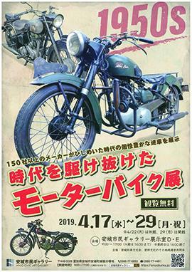 安城市民ギャラリー企画展「時代を駆け抜けたモーターバイク展」