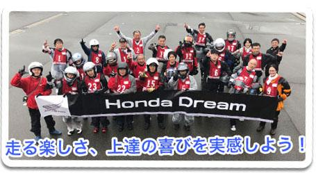 Honda Dream MotorcyclistSchool
