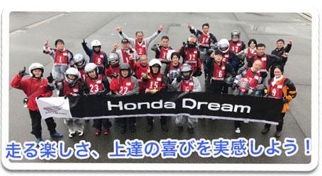Honda Dream MotorcyclistSchool
